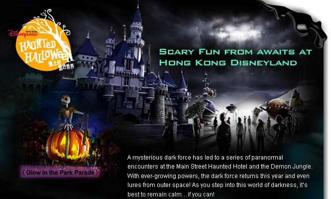 hongkong-disneyland-halloween
